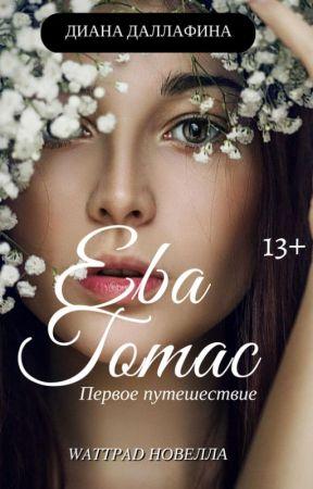 Ева Томас #Wattys by dianadallafina