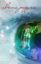 Любовь цвета радуги by Lovets1
