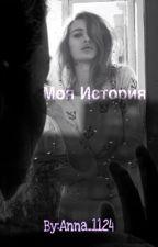 Моя История. by Anna_1124