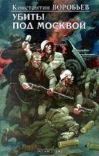Константин Воробьев - Убиты под Москвой by red_queen_92