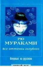 "Рю Мураками ""Все оттенки голубого"" by gemaillst"