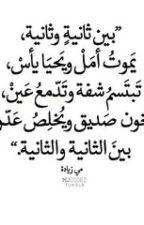 هذآ~قدري by fawz_alrashed