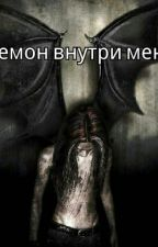 Демон внутри меня. by JuliaTjl