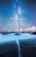 Ночь нежна (Ф. С. Фицджеральд)[Книга первая] by reonsky