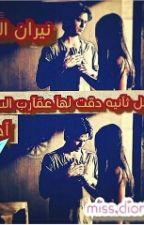 نيــران الحـب by missdior96