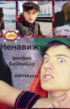 Ненавижу by AMINAzzzz