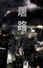 Đồ lộ - Kim Bính by yingcv