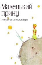 Маленький Принц by Hristi1