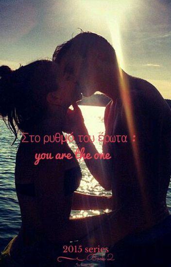 Στο ρυθμό του έρωτα 2: you are the one {GW15}
