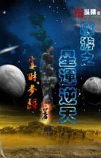 Võng Du Chi Tinh Vận Nghịch Thiên Full by trituethoidai