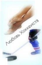 любовь хоккеиста by nastyadysya