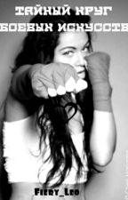 Тайный круг боевых искусств by Fiery_Leo