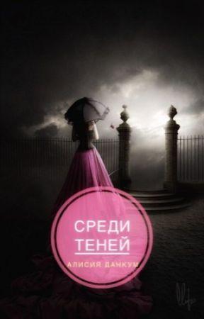 Среди теней by Alicia_Dunkum
