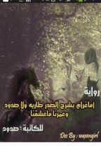 إما غرام يشرح الصدر طاريه ولا صدود وعمرنا ما عشقنا by zhoraa12