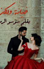رواية خيانة ولكن by rewayat_soso