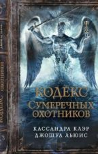Кодекс Сумеречных Охотников by Dashytkavolkova