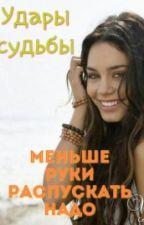Удары судьбы by Guliya_Roys