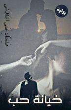 Traitor Love | حُبٌ خَائِن  by loli_Horan