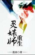Linh môi sư trọng sinh - Liên Lạc by hanxiayue2012