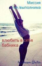Миссия (не)выполнима  влюбить в себя бабника by Marusya1410