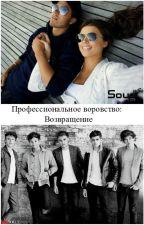 Профессиональное воровство: Возвращение by Katerina_Kononova