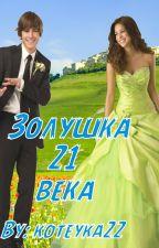 Золушка 21 века by koteyka22