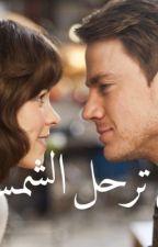 روايات احلام/ عبير: لن ترحل الشمس by Rano2009
