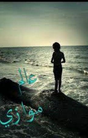 عالم موازي by shahdhelmy