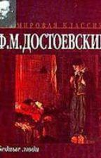 Федор Достоевский: Бедные люди. by american_pill