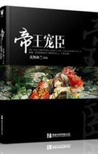 Đế vương sủng thần - Hoa Vũ Băng Lan (Xuyên không-3S-1v1) by khuynhdiem