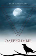 Одержимые by InnaZhuginskaya