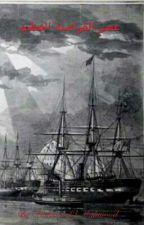 عصر القراصنة العظيم by mhd1997m