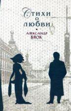 Александр Блок. Стихи о любви by vlasova_342