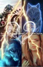 Белый волк: Гонки стритрейсеров by AlinaMurzina