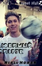 Мой любимый физрук [Niall Horan Fanfiction] by sweetNiall_JH