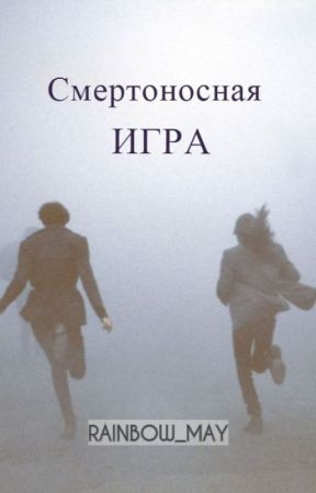 Смертоносная ИГРА by Aria_bye