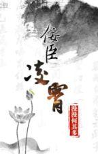 Nịnh thần Lăng Tiêu - Mạn Mạn Hà Kỳ Đa by hanxiayue2012