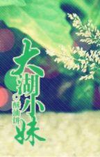 Đại hồ tiểu muội- Tô Du Bính [Hoàn] by hanxiayue2012