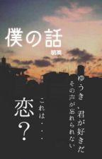僕の話 ♂♂ by yakineko