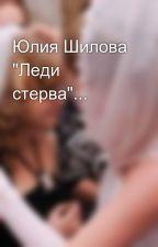 """Юлия Шилова """"Леди стерва""""... by ksyunechka2109"""