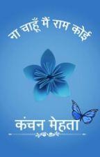 ना चाहूँ मैं राम कोई #YourStoryIndia by KanchanMehta