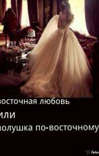 восточная любовь, или золушка по-восточному by fenomenalnaya