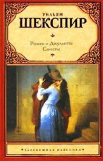 """У. Шекспир """"Ромео и Джульетта"""""""