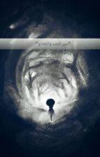 بين الحب والخداع by wafaamahmoud