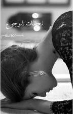 لحظـــــات الــرجــــــوع by rewayat_surror