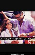 حب و انتقام by aaaaaawww