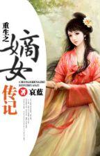 Trọng sinh chi đích nữ truyện ký - Ai Lam by yingcv