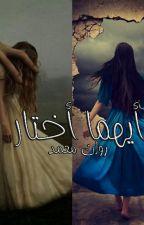 أيهما أختار ؟ by Dr_Rawan_Mohammed