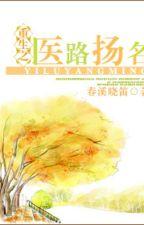 Trùng sinh chi y lộ nổi danh 重生之医路扬名 by thanhthao28101994