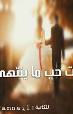 انت حب ما ينتهي by rewayat_mem